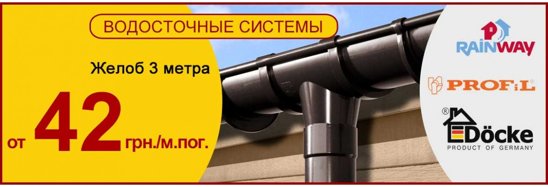Glavniy_vodostok