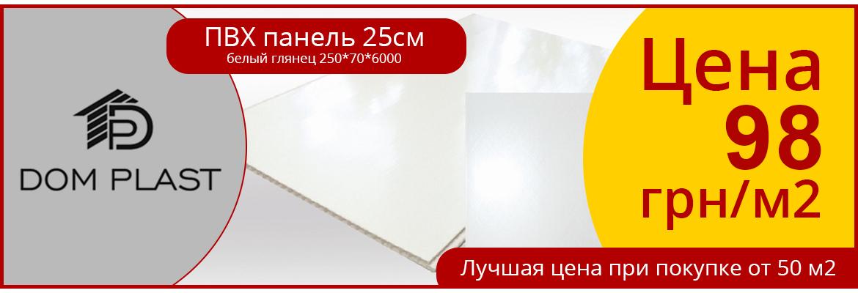 PVH_panel