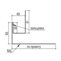"""Откос верхний и боковой к фасадным панелям """"Оригинал"""" ТермаСтил, 65х61 мм"""
