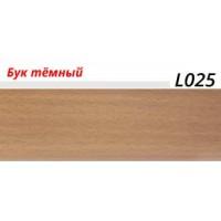 Плинтус LinePlast с мягким краем, матовый, L025 Бук темный