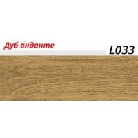 Плинтус LinePlast с мягким краем, матовый, L033 Дуб анданте