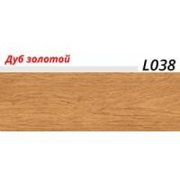 Плинтус LinePlast с мягким краем, матовый, L038 Дуб золотой