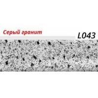 Плинтус LinePlast с мягким краем, матовый, L043 Серый гранит
