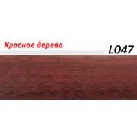 Плинтус LinePlast (ЛайнПласт) с мягким краем, матовый, L047 Красное дерево
