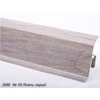 Плинтус Plint (Плинт) AM6 глянец, 09 Ясень серый