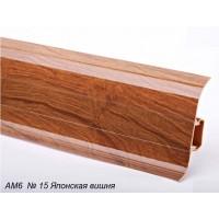Плинтус Plint (Плинт) AM6 глянец, 15 Японская вишня