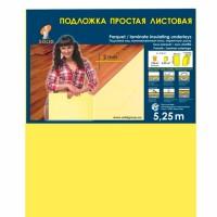 Листовая подложка Solid (Солид) под ламинированные полы и паркетную доску (желтая), 2мм