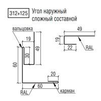 Угол ТермаСтил наружный сложный составной, 312+125