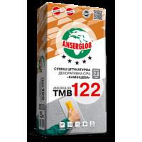 Смесь штукатурная декоративная ANSERGLOB (Ансерглоб) ТМB 122