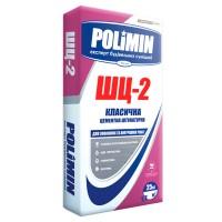 Классическая цементная штукатурка Полимин ШЦ-2, 25кг