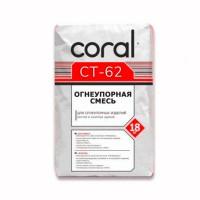 Клей для плитки Coral (Корал) СТ-62 жаростойкий, 18 кг