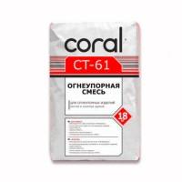 Огнеупорная смесь Coral (Корал) СТ-61, 18 кг