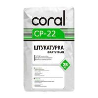 """Штукатурка Coral (Корал) СР-22 """"Короед"""" фактурная, серая, М6 2-2,5 мм, 25 кг"""
