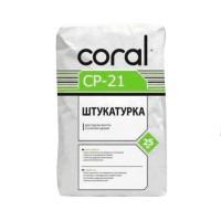 Штукатурка универсальная Coral (Корал) СР-21, 25 кг