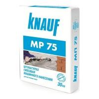 Штукатурка машинная МР75 KNAUF (Кнауф) (30кг)